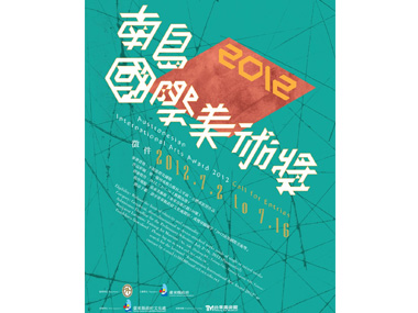 Call for entries in Taiwanese Art Award